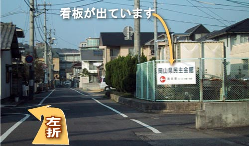 南方向から、会館直前、岩井市営住宅前の看板を左折