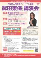 武田美保さんの講演会